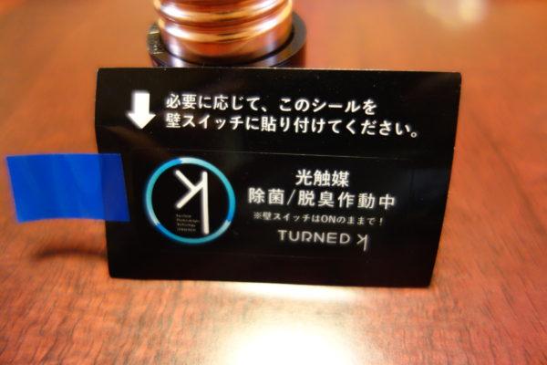 ターンド・ケイ 写真9