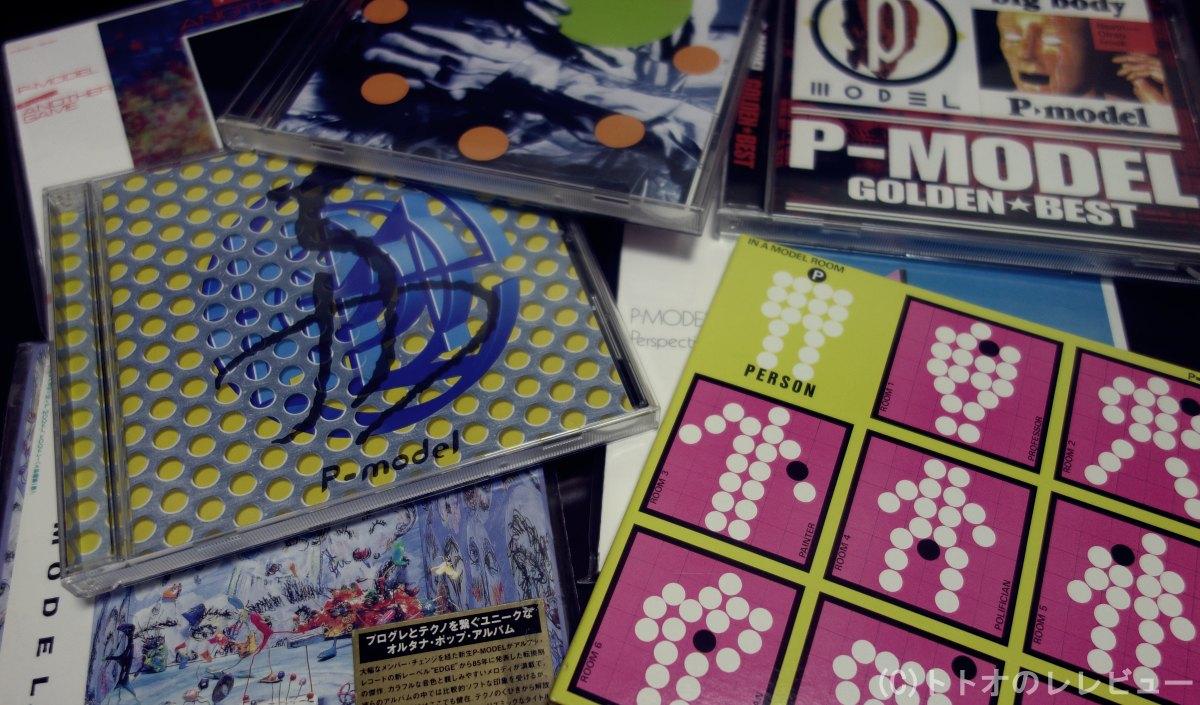 P-MODEL アルバム 写真 ブログ用