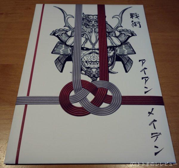 IRON MAIDEN SENJUTSU BOX 写真11