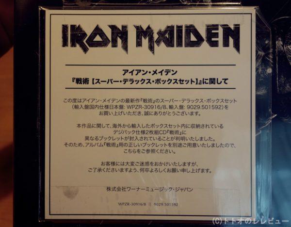 IRON MAIDEN SENJUTSU BOX 写真4