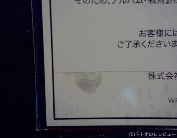 IRON MAIDEN SENJUTSU BOX 写真5